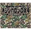 ネシンカロン/ネシンカロンDX4〜CLASSIC DUBPLATE MIX〜[NCM-021]