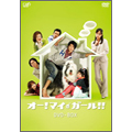 速水もこみち/オー!マイガール!! DVD-BOX [VPBX-13966]