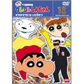 クレヨンしんちゃん TV版傑作選 第8期シリーズ 18 DVD
