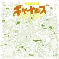 久石譲/アニメ・ミュージック・カプセル「はじめ人間ギャートルズ」 [CDSOL-1249]