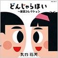 太田裕美/GOLDEN☆BEST/太田裕美 どんじゃらほい~童謡コレクション [MHCL-395]