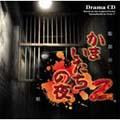 「かまいたちの夜2」~監獄島のわらべ唄オリジナルストーリー・ドラマ