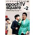 バナナマン&おぎやはぎ epoch TV square Vol.2 DVD