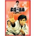 桜木健一/柔道一直線 DVD-BOX 3(5枚組)<初回生産限定版>[DSTD-02700]