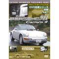 ポルシェ911 カレラ4 DVD 名車シリーズ 別冊 VOL.1 [DSAD-0226]