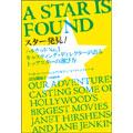 スター発見! ハリウッドNo.1キャスティング・ディレクターが語るトップスターの選び方