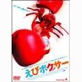 ケビン・マクナリ-/ペリ-・フィッツパトリック/えびボクサー[PAND-1184]