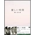 優しい時間 DVD-BOX DVD