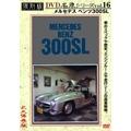 メルセデス ベンツ300SL 復刻版 名車シリーズ VOL.16 [DCAD-0716]
