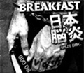 BREAKfAST/日本脳炎 SPLIT CD 7songs CD