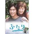 24 HOUR TELEVISION スペシャルドラマ2003 ふたり〜私たちが選んだ道〜 DVD