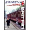 世界の車窓から 〜イギリス鉄道の旅〜 DVD