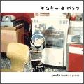 パンツ/モンキー☆パンツ [CAFE-0051]