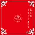 ザ・キャプテンズ/薔薇色の軌跡 〜ザ・キャプテンズ映像作品集〜[GSDV-003]
