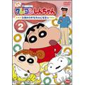 クレヨンしんちゃん TV版傑作選 第4期シリーズ 2 ひまわりがモデルになるゾ DVD