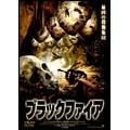 シェ-ン・ブロ-リ-/カアリ-ナ・アウフランク/ブラックファイア(2003・米) [PAND-1166]