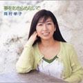 夢をあきらめないで [CD+DVD]<初回生産限定盤>