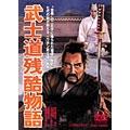 武士道残酷物語 DVD