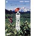 佐藤純彌/人間の証明 デジタル・リマスター版 [DABA-646]