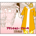 シリアル⇔NUMBER/アテンション・プリーズ [TLSCD-002]
