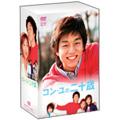 コン・ユ/コン・ユの二十歳 DVD-BOX(10枚組) [TSDS-75037]