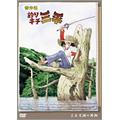 矢口高雄/釣りキチ三平 三日月湖の野鯉 [VIBG-5017]