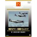 戦闘するデザイン 戦闘機P-51 ムスタング [PWHD-0092]
