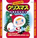 クリスマス ベストヒット!★ジングルベル★あわてんぼうのサンタクロース<タワーレコード限定> CD