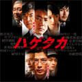 映画ハゲタカ オリジナル・サウンドトラック [NSCA-13533]