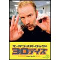 モーガン・スパーロック/モーガン・スパーロックの30デイズ vol.2[KWX-247]