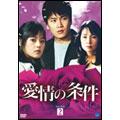 ハン・ガイン/愛情の条件 DVD-BOX 2(8枚組) [BWD-1767]