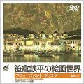 笹倉鉄平の絵画世界/アミューズメント・ディスク [DVDプライベート美術館] The Art World of TEPPEI SASAKURA [SDA-16]