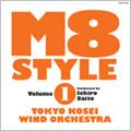 東京佼成ウインドオーケストラ/M8スタイル ボリューム 1[KOCD-0801]