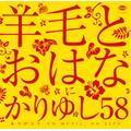 羊毛とおはな/ありがとう 〜NO MUSIC, NO LIFE.〜<タワーレコード限定>[217-LDKCD]