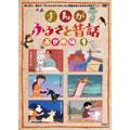 松島トモ子/まんが・ふるさと昔話 西日本編 1 [TSDV-60817]