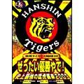 松村邦洋/阪神タイガース熱血応援DVD&VIDEO ぜったい優勝やで! 史上最強の猛虎襲来2003[DSTD-02288]