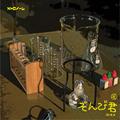 メトロノーム/ぞんび君  [CD+DVD] [ARCRD-705A]
