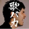 平井堅/歌バカ Ken Hirai 10th Anniversary Complete Single Collection '95-'05 [DFCL-1333]