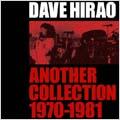 アナザー・コレクション 1970 - 1981