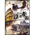 NHKスペシャル ローマ帝国 DVD-BOX(3枚組)