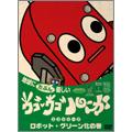 ウゴウゴ・ルーガDVD 地球にたぶん優しいエコシリーズ ロボット・グリーン化の巻(ロボットくん) [ZMBH-4513]