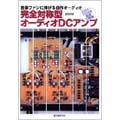 金田明彦/完全対称型オーディオDCアンプ 最新版 [9784416108079]