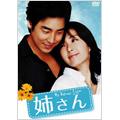 ユンソナ/姉さん DVD-BOX 1(4枚組) [VTBF-5017]