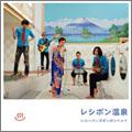 レシーバーズポンポンヘッド/レシポン温泉 [CD+DVD] [RIOT-104]