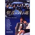 いしだ壱成/聖者の行進 DVD-BOX [BBBJ-9056]