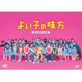 よい子の味方 新米保育士物語 DVD-BOX<限定盤> DVD