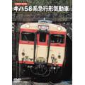 旧国鉄形車両集 キハ58系急行形気動車 [TEBJ-38012]