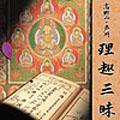 SAMGHA/真言声明の会/高野山の声明 理趣三昧(SAMGHAオリジナル版) [SAMGHACD-07]