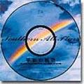 """平和の琉歌〜Stadium Tour 1996 """"ザ・ガールズ万座ビーチ"""" in 沖縄〜 DVD"""