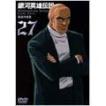 田中芳樹/銀河英雄伝説 Vol.27 [BBBA-4027]